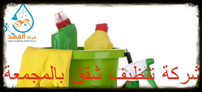 شركة تنظيف شقق بالمجمعة