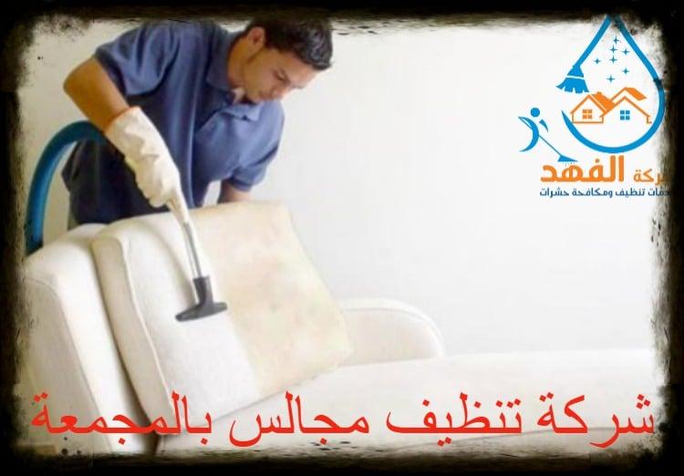 شركة تنظيف مجالس بالمجمعة