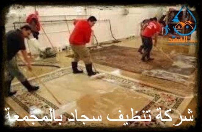شركة تنظيف سجاد المجمعة