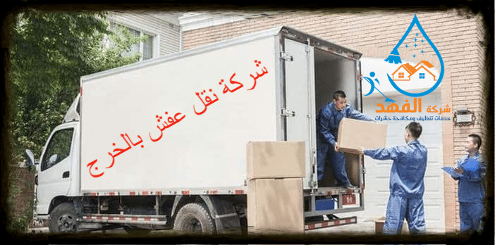 شركة نقل عفش بالخرج