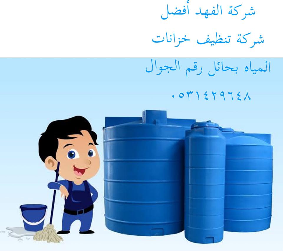 شركة تنظيف خزانات المياه بحائل