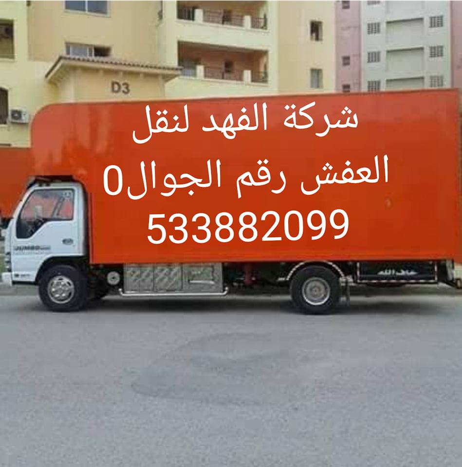 شركة نقل عفش بحي الإزدهار بالرياض